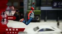 【游侠网】PS4独占《漫威蜘蛛侠》中文版宣传片