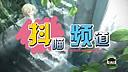 【动漫抖喵】16:最萌魔物娘攻略物语 走进前世今生的满满福利!