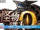 网游图说新闻2013-04-24