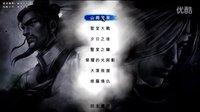 【青青】侠客风云传往事如烟解说 01 山雨欲来