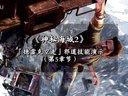 《神秘海域2》『德雷克空走』邪道技能演示 BY VIPEAZONE