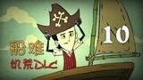 饥荒船难DLC 失落之船实况视频 第二季 第10集