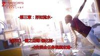【舒克】-镜之边缘:催化剂-0失误全任务视频攻略-第三章:形如流水-