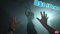 矿蛙【逃生2】OL2Demo 剧情详解代入感超强