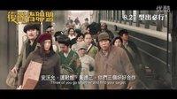 《暗杀》港版中文正式预告首发 8月27日 型出必行