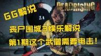 【GG解说】丧失围城3娱乐解说第1期这个武僧需要电击!