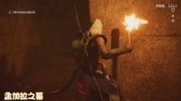 《刺客信条:起源》全古墓迷宫解法视频攻略 - 5.孟卡拉之墓