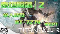 【GG解说】Titanfall 2泰坦陨落2战役剧情第1期BT-7274!