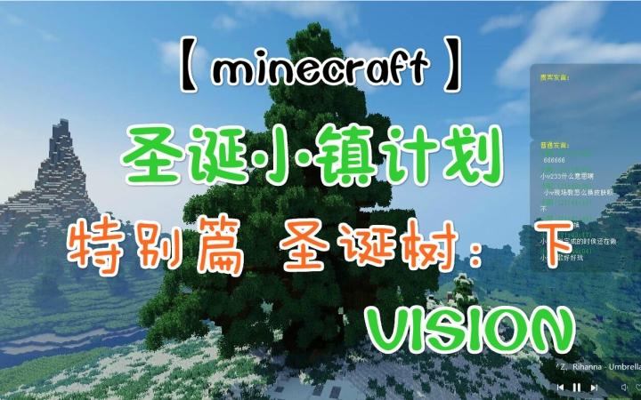 【minecraft】我的世界 圣诞小镇计划:特别篇:圣诞树:下