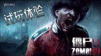 【默寒】WIIU《僵尸U》试玩体验【这氛围才是恐怖游戏嘛】