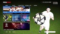 《实况足球2016》联机模式多人对战 实况试玩
