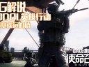 【GG解说】CODOL英雄行动剧情第八章遥远的桥