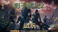 """【游侠网】《影子武士2》Bounty Hunt Part 1(赏金猎人1)"""" DLC预告"""