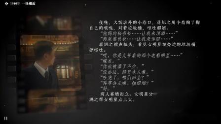 《隐形守护者》全人物隐藏剧情合集 【蒋旭之】1940-一场邂逅