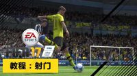 【一球】 FIFA 17 教程 射门 PS/XBOX (中文音译)