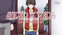 4月番【SUPER LOVERS】PV