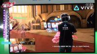 【游侠网】《乖离性百万亚瑟王VR》TGS2016现场试玩