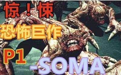 科幻大片级恐怖实况-慎入!-活体细胞SOMA-靖菌解说第一期