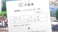 2016年1月番【苍之彼方的四重奏】PV