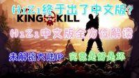 【吐槽解读】H1Z1中文版全方位解读 简直就变了一个游戏!