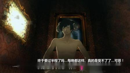 《凯瑟琳》游戏全流程视频攻略第三日噩梦