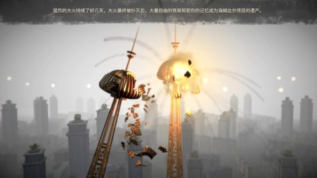 《旁观者2》全结局一览3.结局2:摧毁海姆达尔信号塔 [要求50代码]
