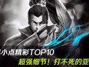 起小点TOP10 VOL114 超强细节!打不死的亚索!
