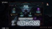"""《暗黑破坏神3》2.4版本新地图""""灰荒岛""""前瞻预告"""