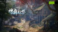 《神舞幻想》DLC君子心全剧情视频合集1