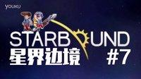 【默寒】《星界边境》多人联机实况 #7【遭遇BOSS源氏开大啦!守望先锋MOD】(Starbound)