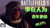 【GG解说】战地1单人剧情第5期青年使命!【事在人为 青年使命 全收集】