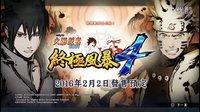 【Keng】《火影忍者:终极风暴4》Demo:柱间VS班