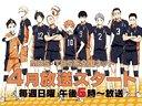 《排球少年》PV第2弹