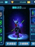 《星际传奇》英雄介绍-暗影之刃