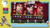 【侠说新游】《街霸:对决》眼花缭乱的招式把对方KO掉!