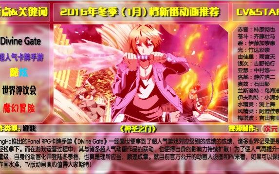 2016年1月(冬)新番推荐 ~【次元中转站】