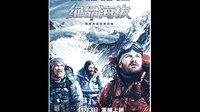 《绝命海拔》IMAX特辑