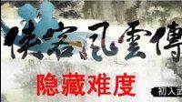 【青青】侠客风云传隐藏难度解说 06 农村路也滑,人心更复杂