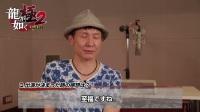 【游侠网】《如龙:极2》配音视频