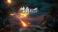 《神舞幻想》全新宣传动画亮相E3大展