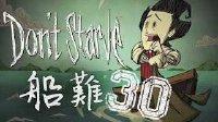 饥荒:船难【群岛生存】Part.30