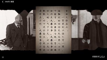 《隐形守护者》全人物隐藏剧情合集 【冯一贤】1945-密谋