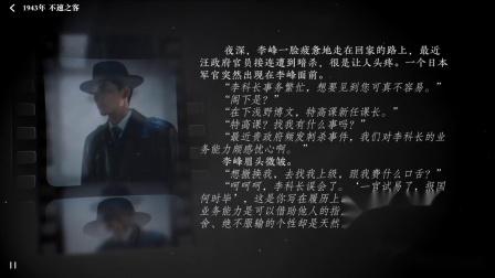 《隐形守护者》全人物隐藏剧情合集 【李峰】1943-不速之客