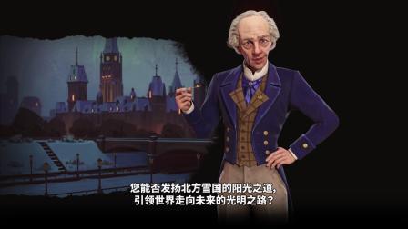 【游侠网】《文明6:风云变幻》新领袖 - 加拿大威尔弗里德·劳雷尔