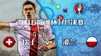 激情解说!实况足球2016欧洲杯:瑞士vs波兰八分之一决赛,棋逢对手勇者胜pes2016