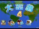 大富翁四---日本地图