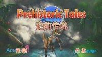 【克莱解说】《史前传说》原始部落发展史