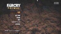 【混沌王】《孤岛惊魂:原始杀戮》PC版专家难度最高画质实况解说(第十一期 失落洞穴)
