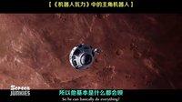 【诚实预告片】《火星救援》