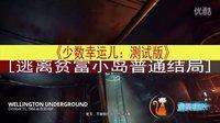 《少数幸运儿:测试版》日常游戏试玩系列,完美划船离开小岛结局! <幽灵猫IM><少数幸运儿完美结局><28分钟>